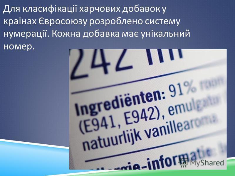 Для класифікації харчових добавок у країнах Євросоюзу розроблено систему нумерації. Кожна добавка має унікальний номер.