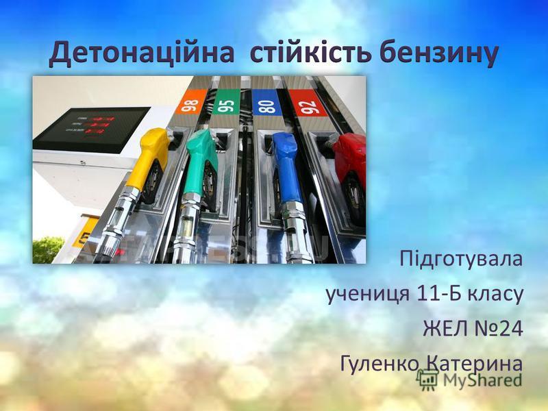 Підготувала учениця 11-Б класу ЖЕЛ 24 Гуленко Катерина