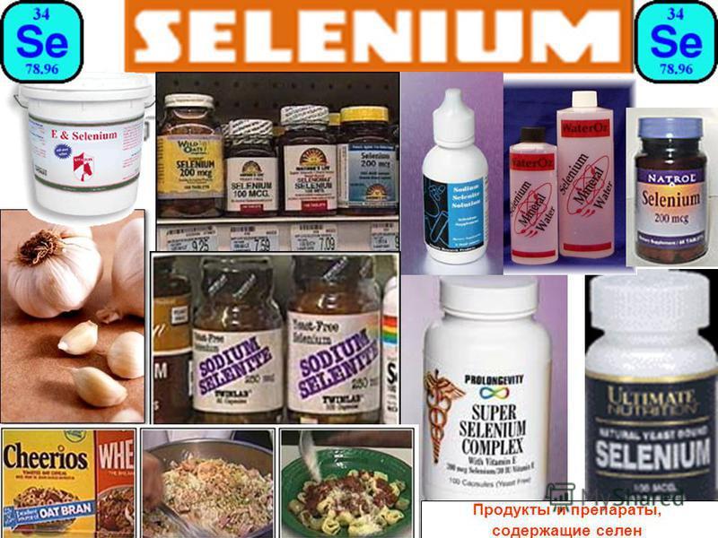 Продукты и препараты, содержащие селен