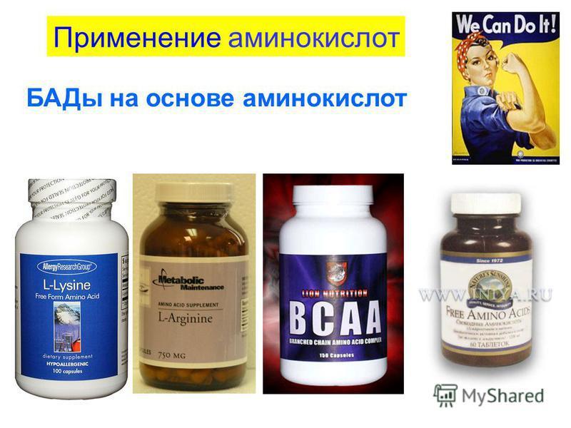 БАДы на основе аминокислот Применение аминокислот