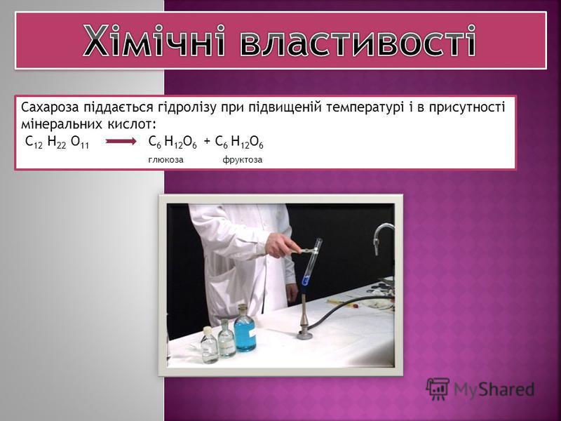 Сахароза піддається гідролізу при підвищеній температурі і в присутності мінеральних кислот: C 12 H 22 O 11 С 6 H 12 O 6 + С 6 H 12 O 6 глюкоза фруктоза