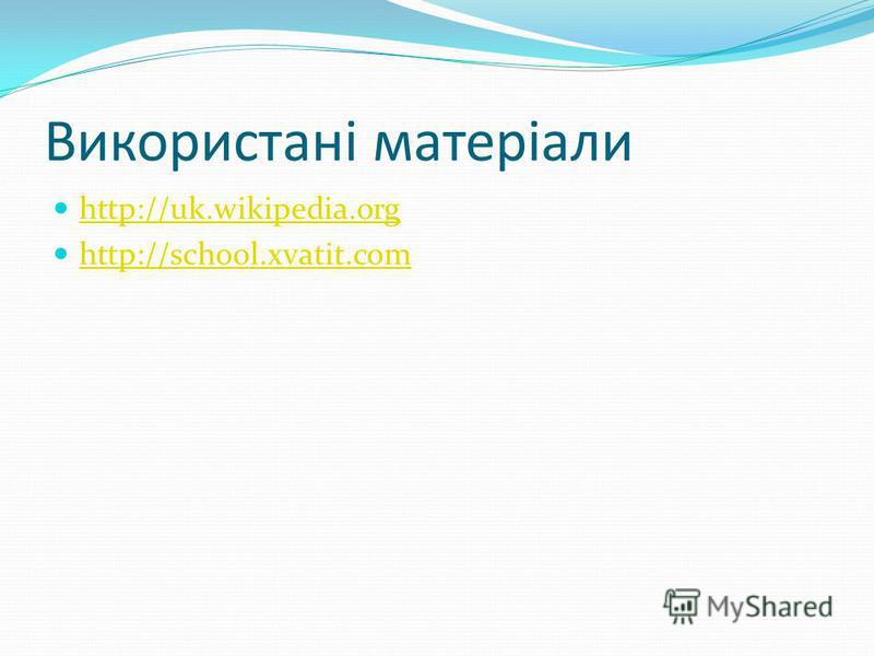 Використані матеріали http://uk.wikipedia.org http://school.xvatit.com