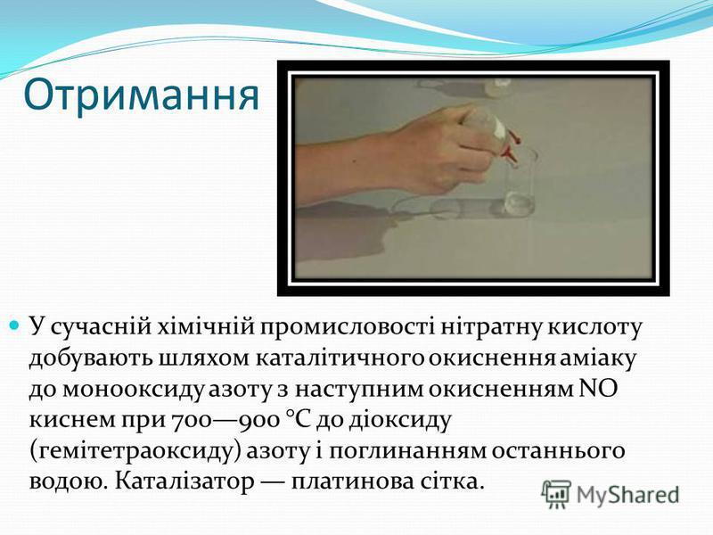 Отримання У сучасній хімічній промисловості нітратну кислоту добувають шляхом каталітичного окиснення аміаку до монооксиду азоту з наступним окисненням NO киснем при 700900 °C до діоксиду (гемітетраоксиду) азоту і поглинанням останнього водою. Каталі