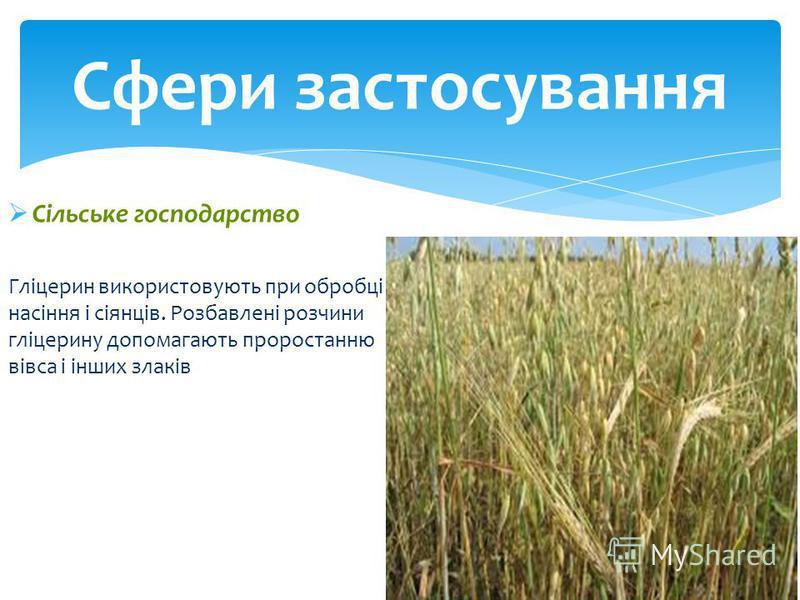 Сільське господарство Гліцерин використовують при обробці насіння і сіянців. Розбавлені розчини гліцерину допомагають проростанню вівса і інших злаків Сфери застосування