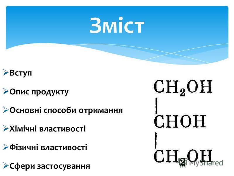 Вступ Опис продукту Основні способи отримання Хімічні властивості Фізичні властивості Сфери застосування Зміст