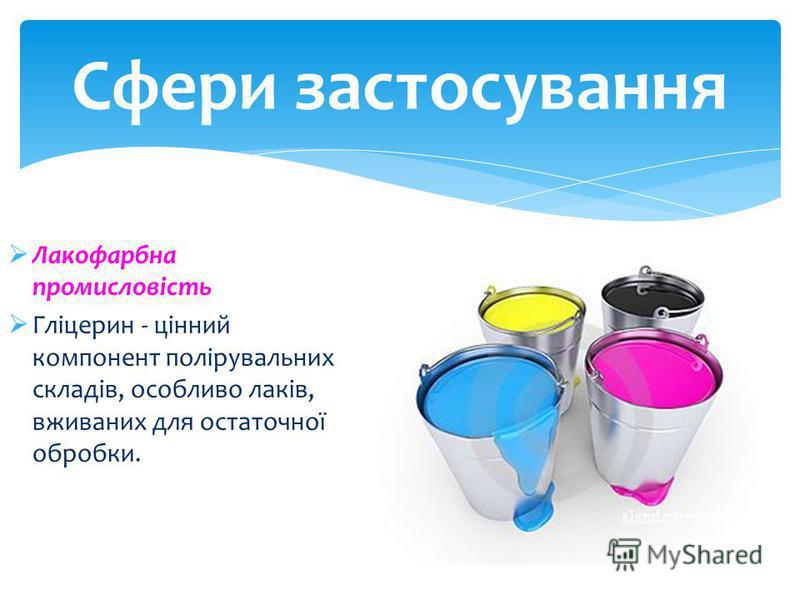 Лакофарбна промисловість Гліцерин - цінний компонент полірувальних складів, особливо лаків, вживаних для остаточної обробки. Сфери застосування