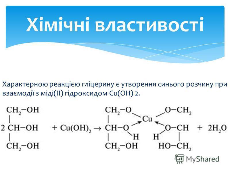 Характерною реакцією гліцерину є утворення синього розчину при взаємодії з міді(II) гідроксидом Cu(OH) 2. Хімічні властивості