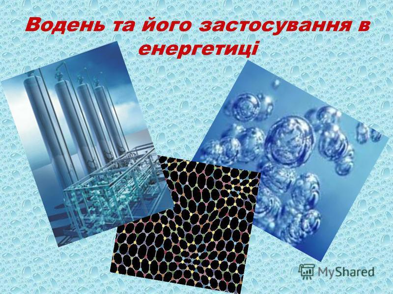 Водень та його застосування в енергетиці