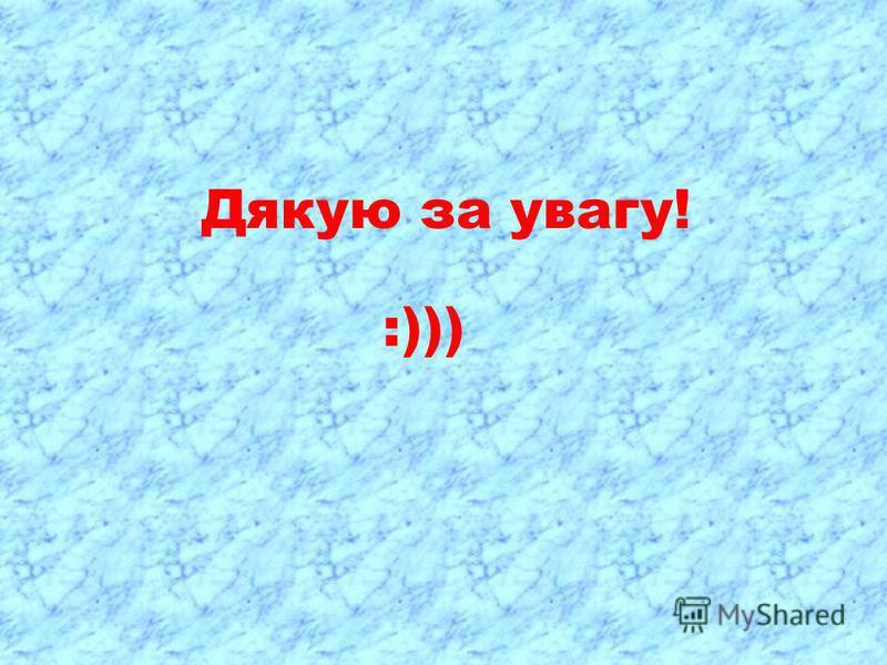 Дякую за увагу! :)))