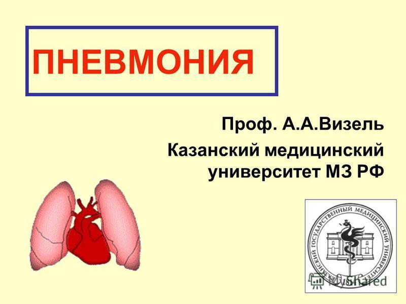 ПНЕВМОНИЯ Проф. А.А.Визель Казанский медицинский университет МЗ РФ