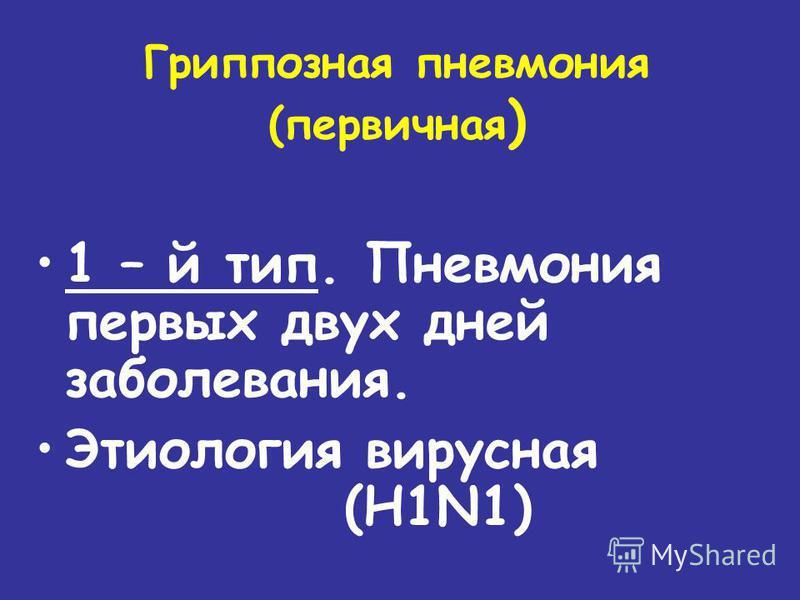 Гриппозная пневмония (первичная ) 1 – й тип. Пневмония первых двух дней заболевания. Этиология вирусная (H1N1)