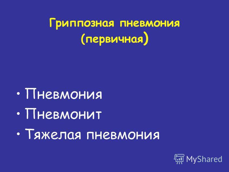 Гриппозная пневмония (первичная ) Пневмония Пневмонит Тяжелая пневмония