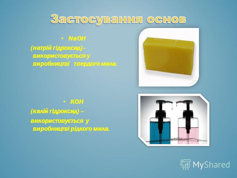 NaOH (натрій гідроксид) - використовується у виробництві твердого мила. KOH (калій гідроксид) – використовується у виробництві рідкого мила.