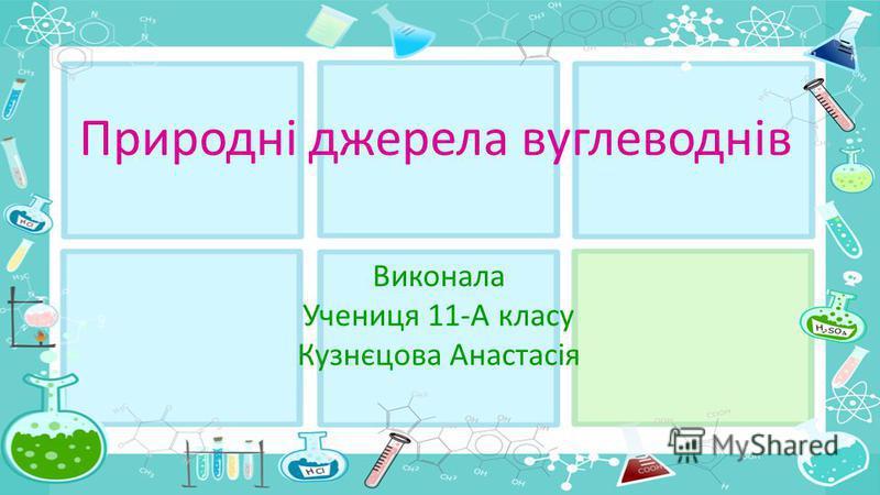Природні джерела вуглеводнів Виконала Учениця 11-А класу Кузнєцова Анастасія