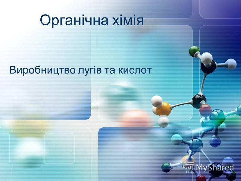 Органічна хімія Виробництво лугів та кислот