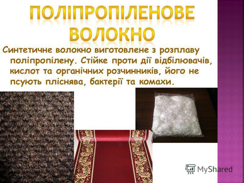 Синтетичне волокно виготовлене з розплаву поліпропілену. Стійке проти дії відбілювачів, кислот та органічних розчинників, його не псують пліснява, бактерії та комахи.
