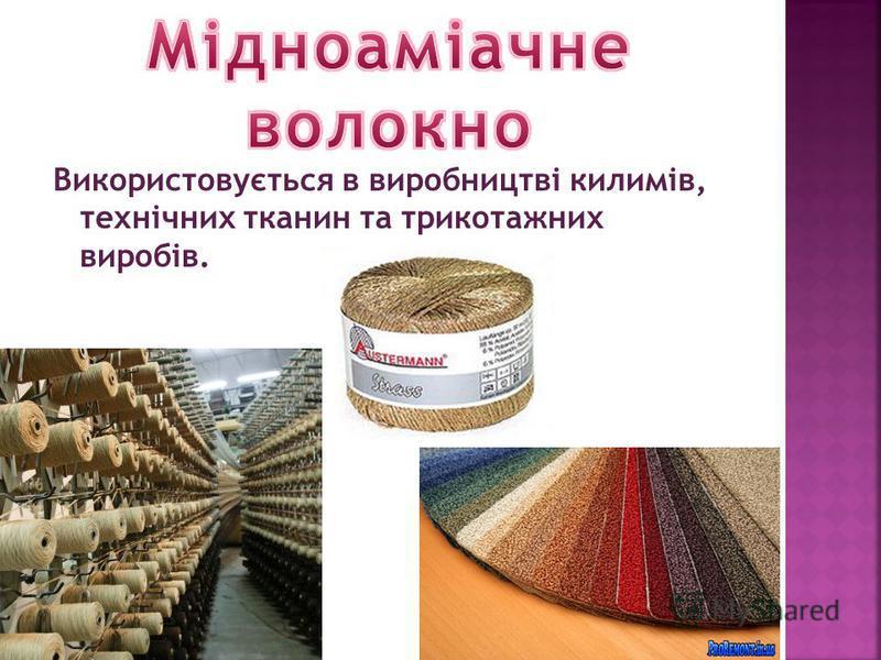 Використовується в виробництві килимів, технічних тканин та трикотажних виробів.