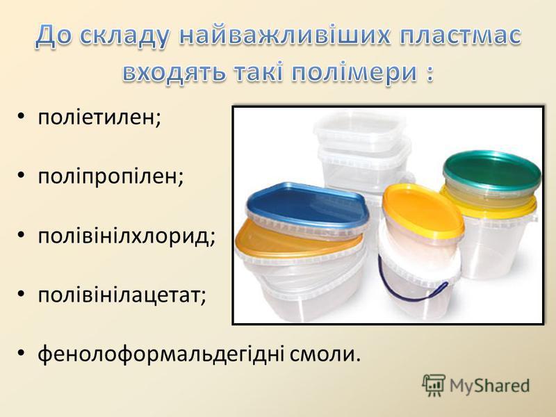 поліетилен; поліпропілен; полівінілхлорид; полівінілацетат; фенолоформальдегідні смоли.
