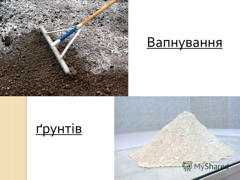 Вапнування ґрунтів