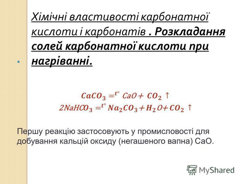 Хімічні властивості карбонатної кислоти і карбонатів. Розкладання солей карбонатної кислоти при нагріванні.