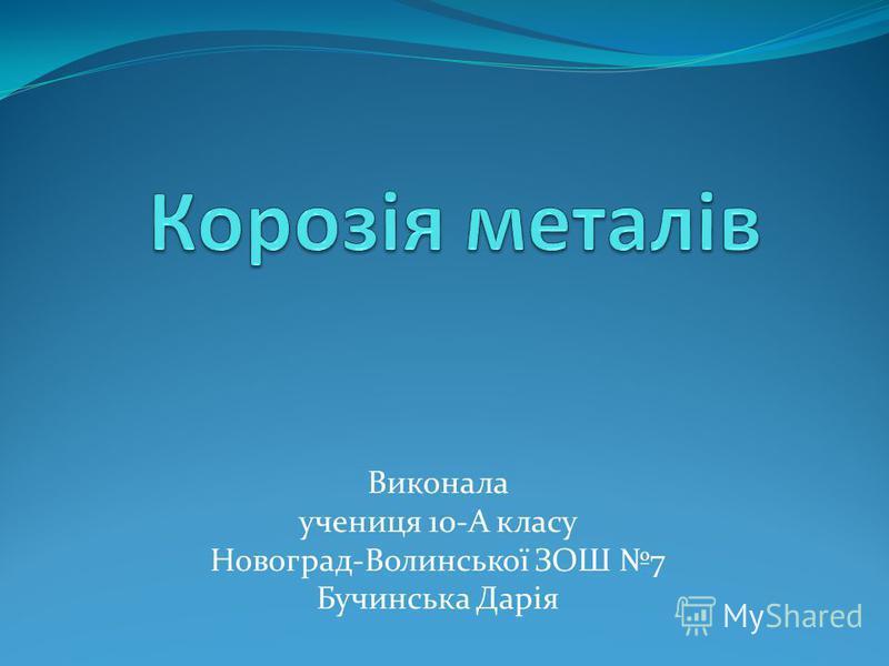 Виконала учениця 10-А класу Новоград-Волинської ЗОШ 7 Бучинська Дарія