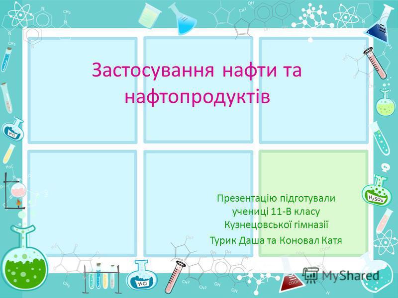 Застосування нафти та нафтопродуктів Презентацію підготували учениці 11-В класу Кузнецовської гімназії Турик Даша та Коновал Катя