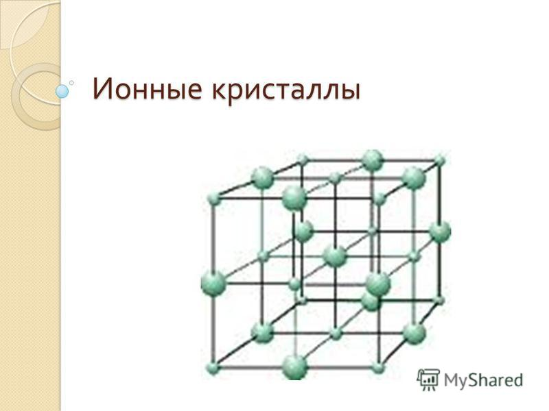 Ионные кристаллы