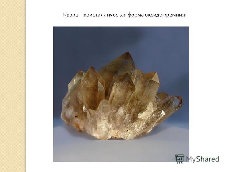 Кварц – кристаллическая форма оксида кремния