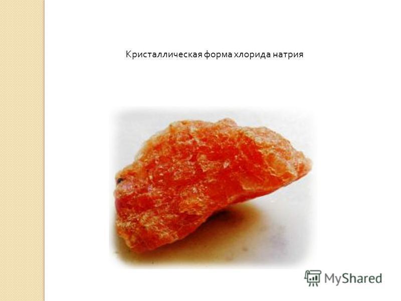 Кристаллическая форма хлорида натрия