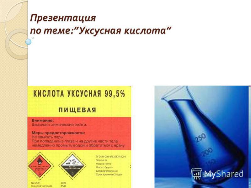 Презентация по теме : Уксусная кислота Презентация по теме : Уксусная кислота