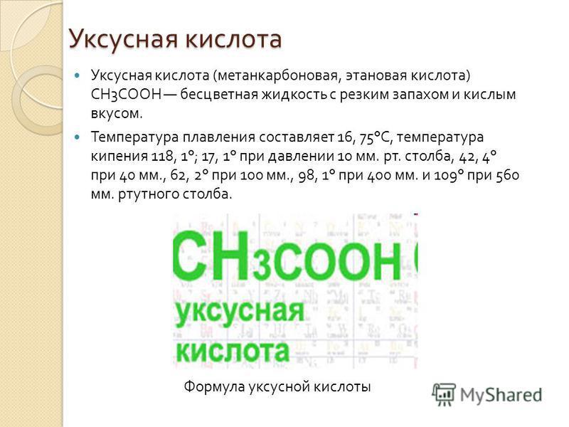 Уксусная кислота Уксусная кислота ( метанкарбоновая, этановая кислота ) CH3COOH бесцветная жидкость с резким запахом и кислым вкусом. Температура плавления составляет 16, 75° С, температура кипения 118, 1°; 17, 1° при давлении 10 мм. рт. столба, 42,