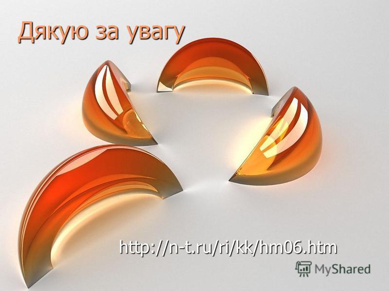 Дякую за увагу http://n-t.ru/ri/kk/hm06.htm