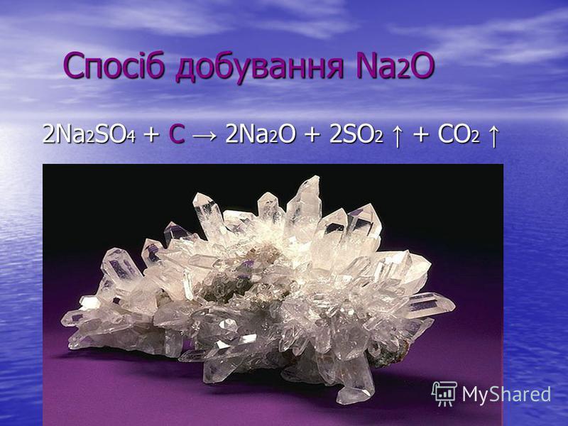 Спосіб добування Na 2 O 2Na 2 SO 4 + С 2Na 2 O + 2SO 2 + CO 2 2Na 2 SO 4 + С 2Na 2 O + 2SO 2 + CO 2