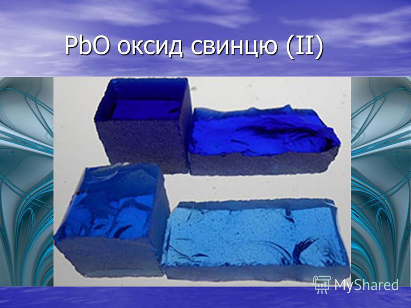 PbO оксид свинцю (II) PbO оксид свинцю (II)