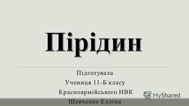 Підготувала Учениця 11-Б класу Красноармійського НВК Шевченко Елліна