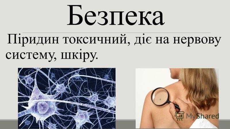 Безпека Піридин токсичний, діє на нервову систему, шкіру.