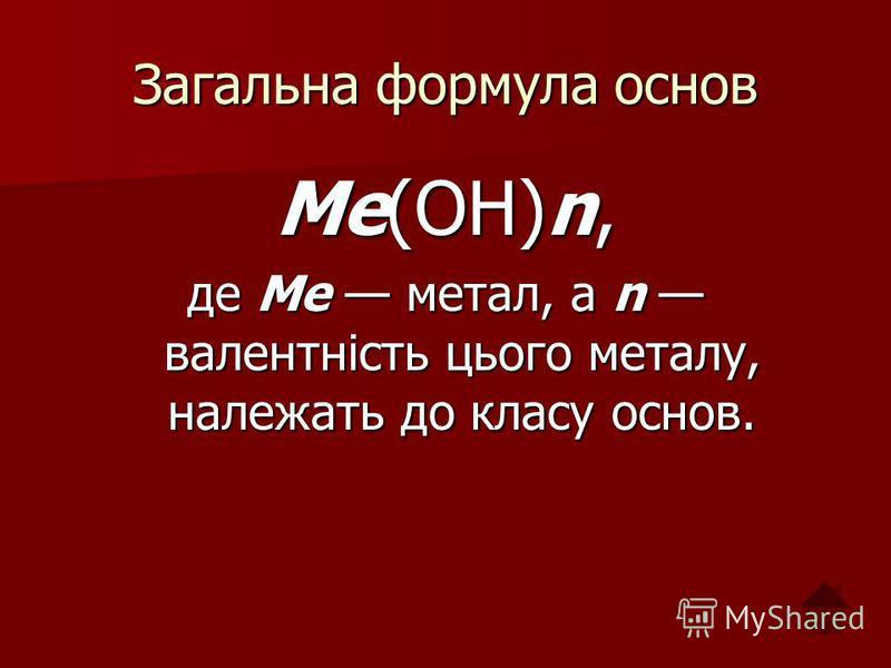 Загальна формула основ Ме(ОН)n, де Ме метал, а n валентність цього металу, належать до класу основ.