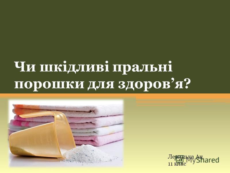 Чи шкідливі пральні порошки для здоровя? Левицька Ан. 11 клас