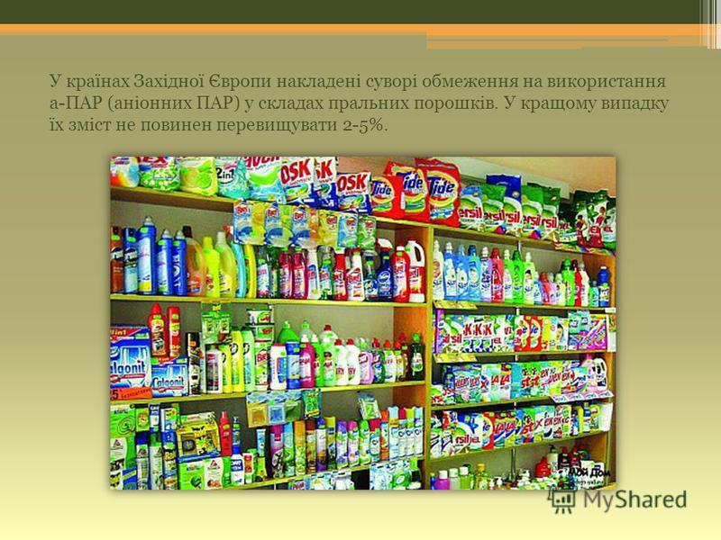 У країнах Західної Європи накладені суворі обмеження на використання а-ПАР (аніонних ПАР) у складах пральних порошків. У кращому випадку їх зміст не повинен перевищувати 2-5%.