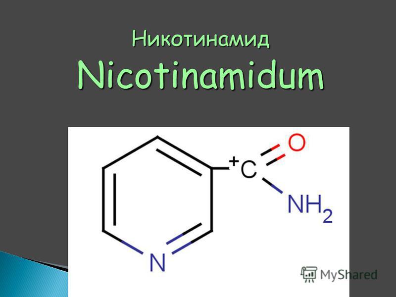 НикотинамидNicotinamidum