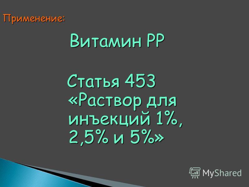 Витамин РР Витамин РР Статья 453 «Раствор для инъекций 1%, 2,5% и 5%» Статья 453 «Раствор для инъекций 1%, 2,5% и 5%» Применение: