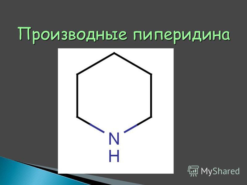 Производные пиперидина