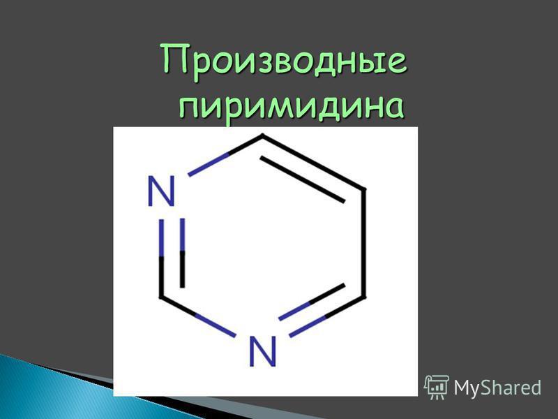 Производные пиримидина