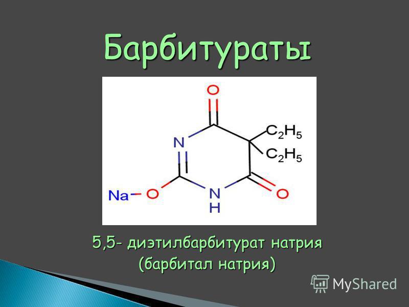 Барбитураты 5,5- диэтил барбитурат натрия (барбитал натрия)