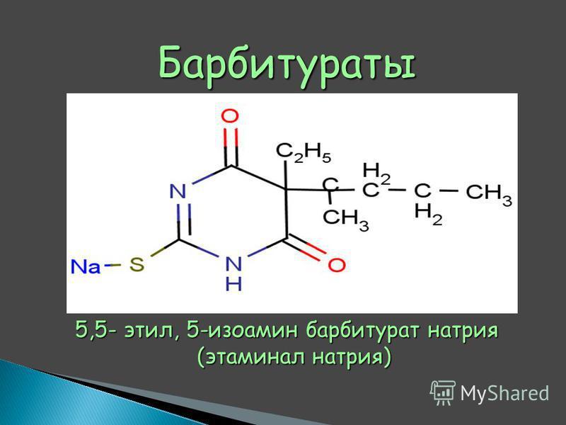 Барбитураты 5,5- этил, 5-изоамин барбитурат натрия (этаминал натрия)