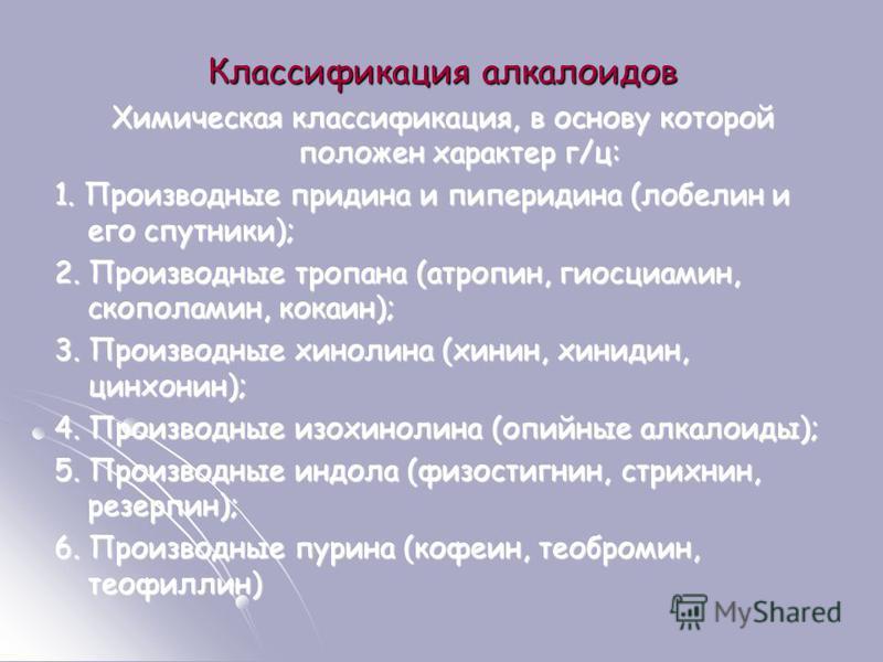 Классификация алкалоидов Химическая классификация, в основу которой положен характер г/ц: 1. Производные пиридина и пиперидина (лобелин и его спутники); 2. Производные тропана (атропин, гиосциамин, скополамин, кокаин); 3. Производные хинолина (хинин,