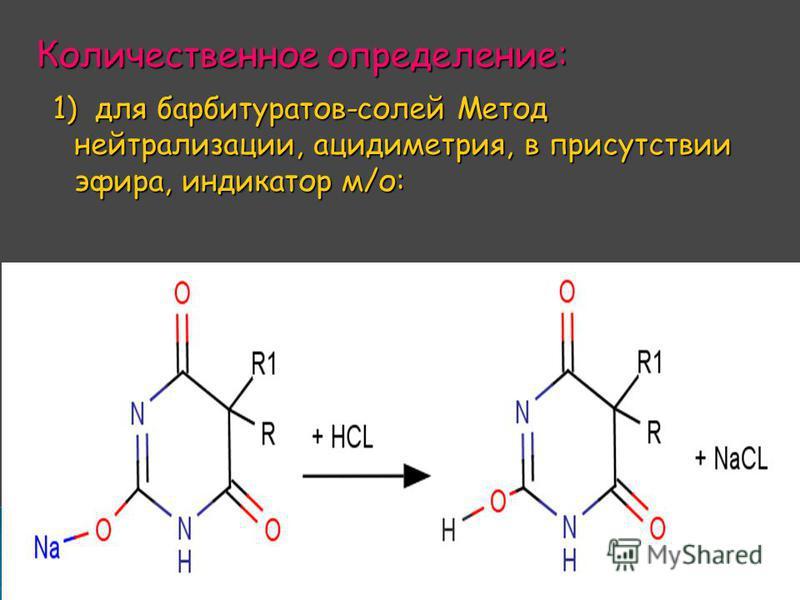 1) для барбитуратов-солей Метод нейтрализации, ацидиметрия, в присутствии эфира, индикатор м/о: Количественное определение: