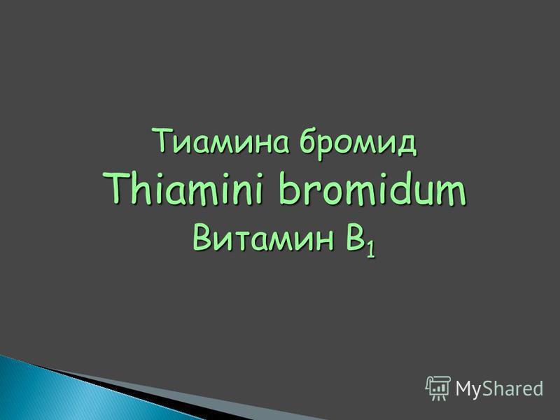 Тиамина бромид Thiamini bromidum Витамин В 1
