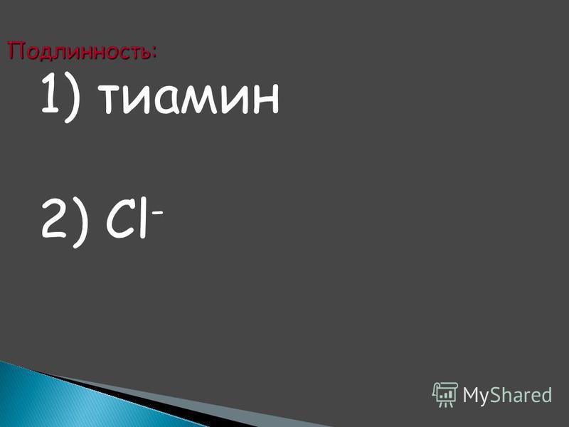 Подлинность: 1) тиамин 2) Cl -