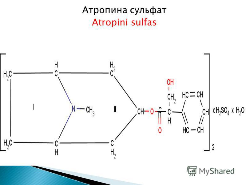 Атропина сульфат Atropini sulfas